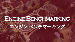 Engine Benchmarking