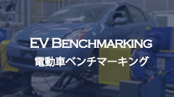 EV Benchmarking